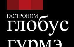 """Глобус Гурмэ в ТДК """"Смоленский пассаж"""""""